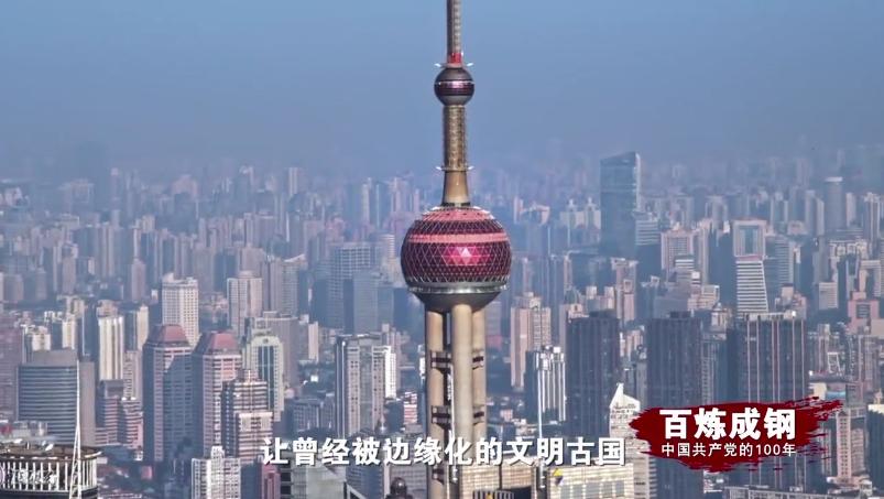 《百炼成钢:中国共产党的100年》第六十九集:上海世博会