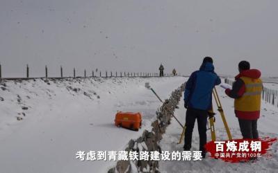 《百炼成钢:中国共产党的100年》第七十集:青藏铁路