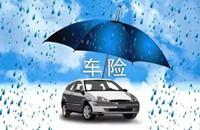 """暴雨致车辆涉水 如何打好""""保险伞""""?"""