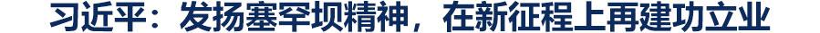习近平:发扬塞罕坝精神,在新征程上再建功立业