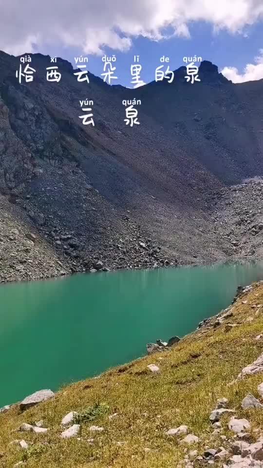 这里是新疆丨恰西云泉