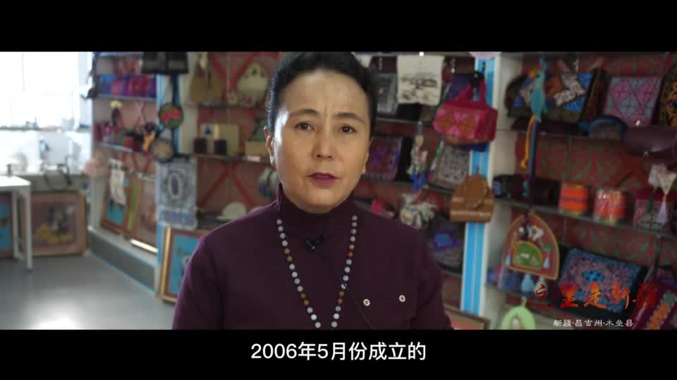 这里是新疆丨木垒哈萨克族手工刺绣传承