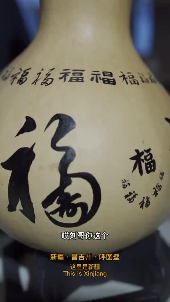 这里是新疆丨葫芦雕