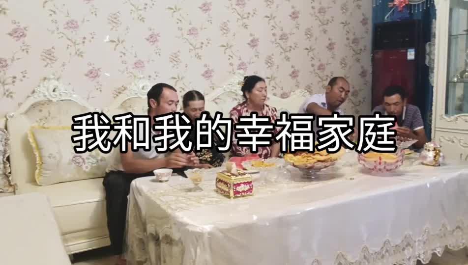 我和我的幸福家庭