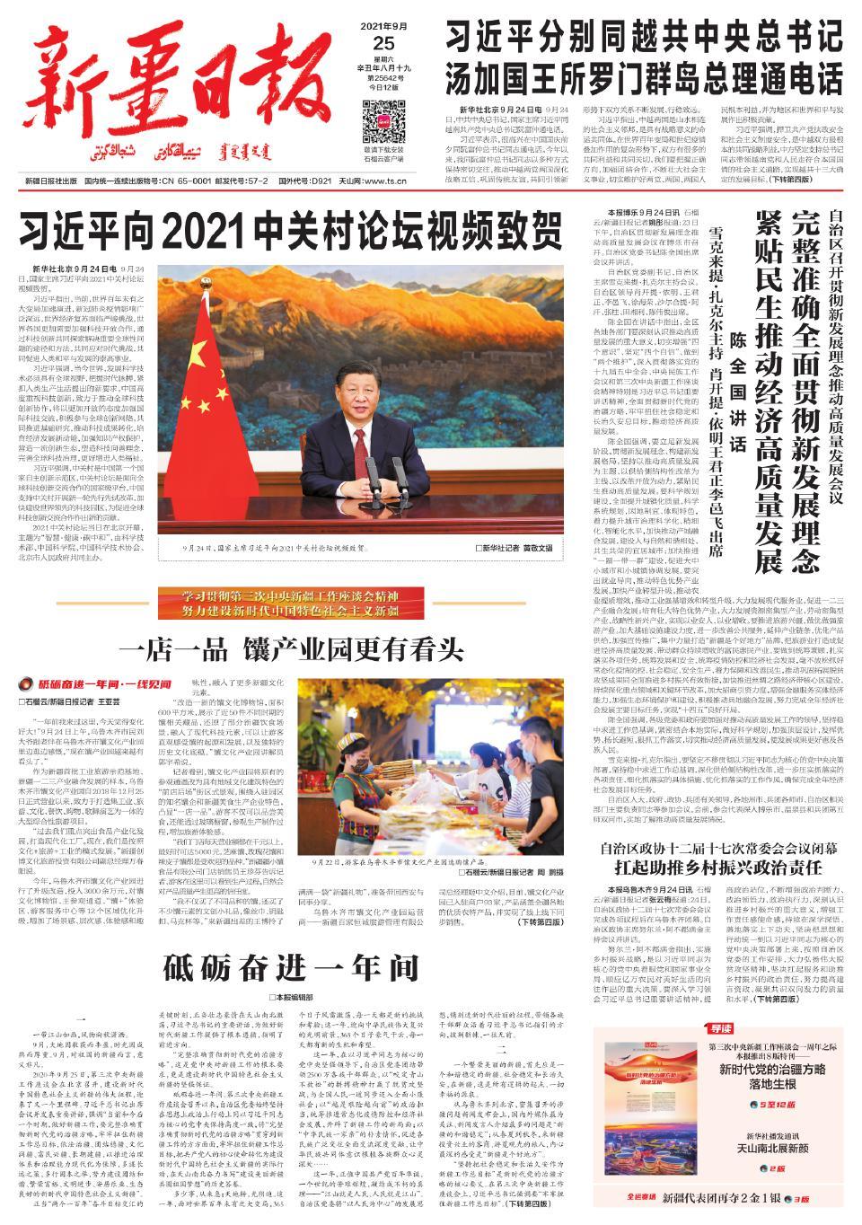 新疆日报数字报