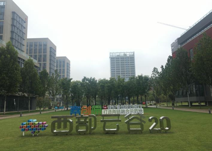 西咸新区的西部云谷