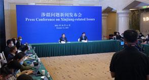 新疆维吾尔自治区第57场涉疆问题新闻发布会实录(在京举行)