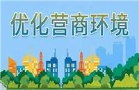 新疆11项举措打造更优营商环境